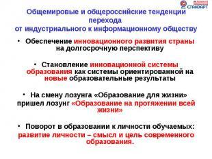 Общемировые и общероссийские тенденции перехода от индустриального к информацион