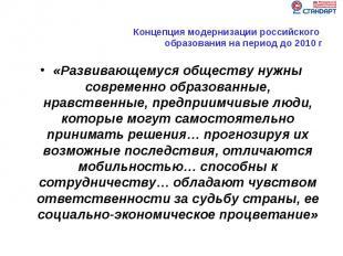 Концепция модернизации российского образования на период до 2010 г«Развивающемус
