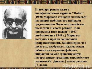 """Благодаря репортажам в антифашистском журнале """"Пойнт"""" (1939) Маршалл становится"""