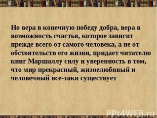 Но вера в конечную победу добра, вера в возможность счастья, которое зависит пре