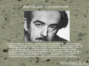 Андрей Сахаров, из воспоминаний: « Та версия, которую приняла на основе следстви