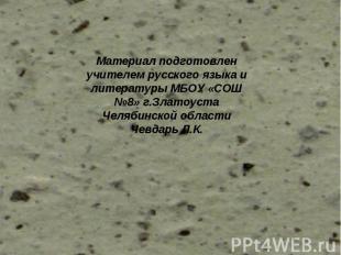Материал подготовлен учителем русского языка и литературы МБОУ «СОШ №8» г.Златоу