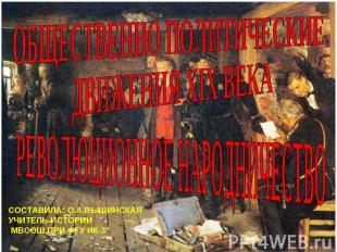 Общественно политические движения XIX Революционное народничество СОСТАВИЛА: О.А