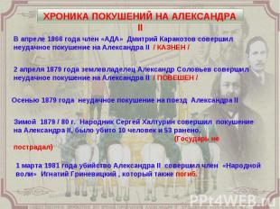 ХРОНИКА ПОКУШЕНИЙ НА АЛЕКСАНДРА II В апреле 1866 года член «АДА» Дмитрий Каракоз