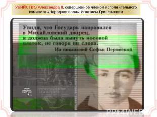 УБИЙСТВО Александра II, совершенное членом исполнительного комитета «Народная во