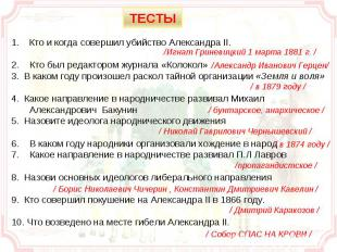 ТЕСТЫ Кто и когда совершил убийство Александра II. 2. Кто был редактором журнала