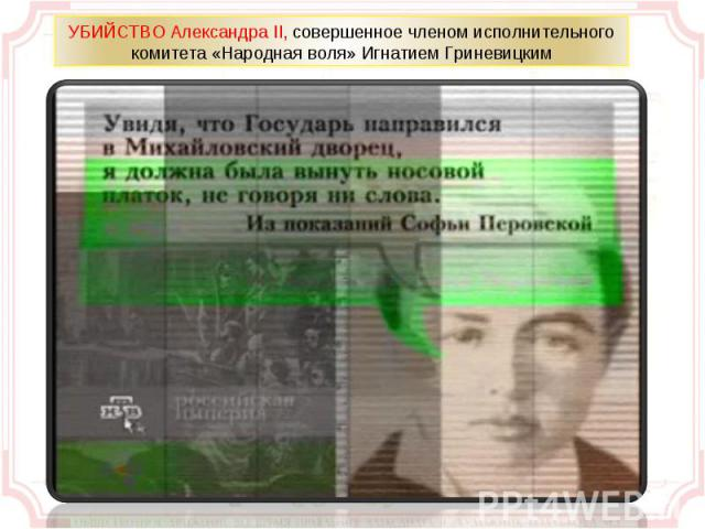 УБИЙСТВО Александра II, совершенное членом исполнительного комитета «Народная воля» Игнатием Гриневицким