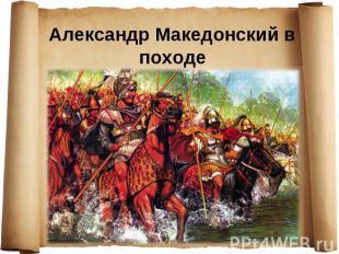Александр Македонский в походе