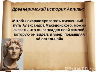 Древнеримский историк Аппиан: «Чтобы охарактеризовать жизненный путь Александра