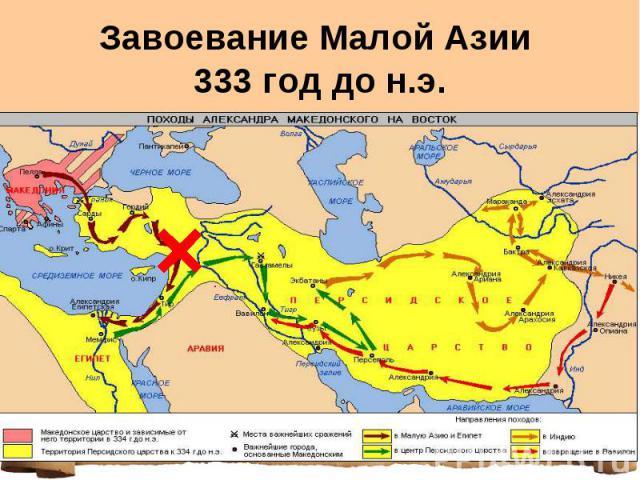 Завоевание Малой Азии 333 год до н.э.