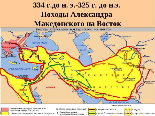 334 г.до н. э.-325 г. до н.э. Походы Александра Македонского на Восток