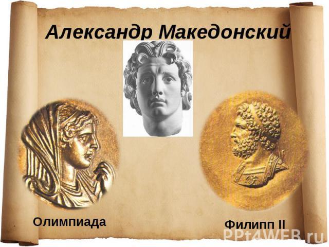 Александр Македонский Олимпиада Филипп II