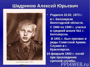 Шадринов Алексей Юрьевич Родился 22.02. 1973 г. в г. Белозерске Вологодской обла
