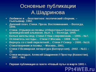Основные публикации А.Шадринова Любимое и …безответное: поэтический сборник. – С