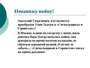 Ненавижу войну! Анатолий Георгиевич, кто является прообразом Тани Ткачук в «Сигн