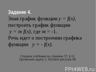 Задание 4. Зная график функции у = f(х), построить график функции у = m f(х), гд