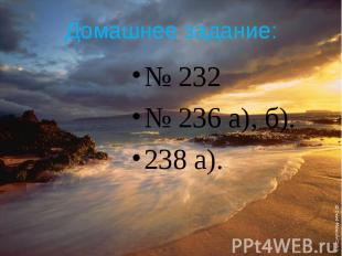 Домашнее задание: № 232 № 236 а), б). 238 а).