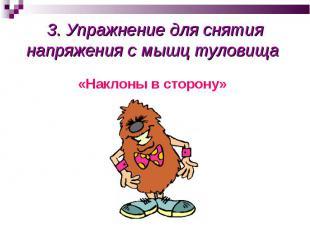 3. Упражнение для снятия напряжения с мышц туловища «Наклоны в сторону»