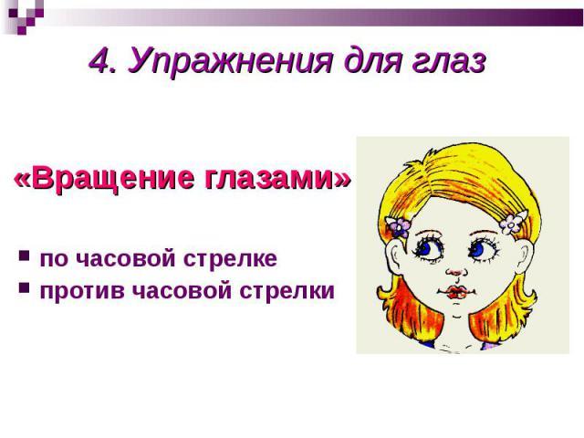 4. Упражнения для глаз «Вращение глазами» по часовой стрелке против часовой стрелки