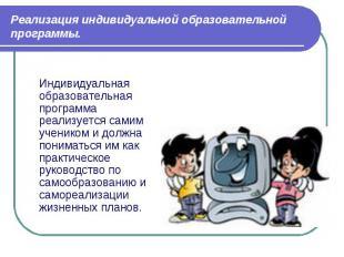 Реализация индивидуальной образовательной программы. Индивидуальная образователь