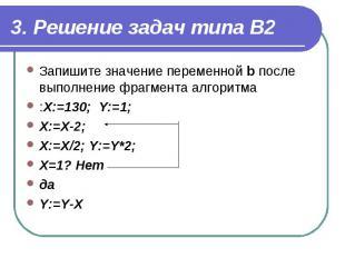 3. Решение задач типа В2Запишите значение переменной b после выполнение фрагмент