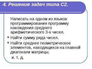 4. Решение задач типа С2. Написать на одном из языков программирования программу