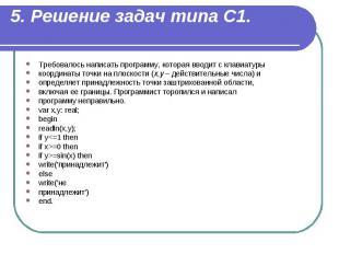 5. Решение задач типа С1. Требовалось написать программу, которая вводит с клави