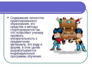 Содержание личностно ориентированного образования, его средства и методы структу