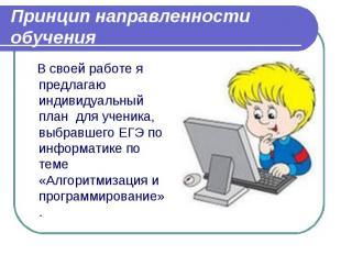 Принцип направленности обучения В своей работе я предлагаю индивидуальный план д