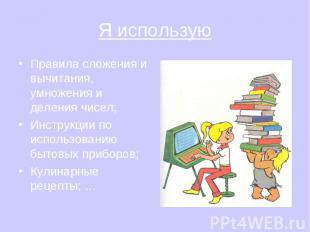Я использую Правила сложения и вычитания, умножения и деления чисел; Инструкции