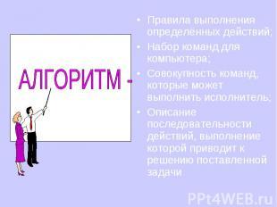 Правила выполнения определённых действий; Набор команд для компьютера; Совокупно