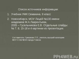 Список источников информации: Учебник УМК Семакина, 9 класс Новосибирск, МОУ Лиц