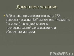 Домашнее задание§ 29, знать определения, страница 172, вопросы и задания №7 выпо