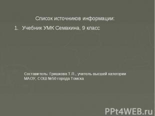 Список источников информации: Учебник УМК Семакина, 9 класс Составитель: Гришков