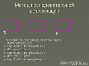 Метод последовательной детализацииКак составить программу рисования трех прямоуг