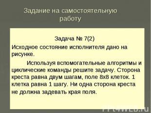 Задание на самостоятельную работу Задача № 7(2) Исходное состояние исполнителя д