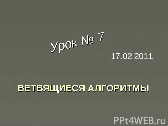 Урок № 7 17.02.2011 Ветвящиеся алгоритмы