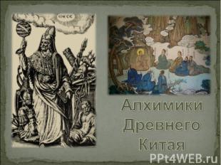 Алхимики Древнего Китая