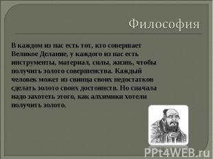 Философия Вкаждом изнас есть тот, кто совершает Великое Делание, укаждого из