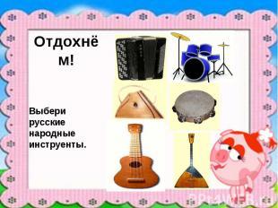 Отдохнём! Выбери русские народные инструенты.