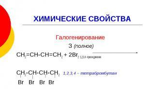 ХИМИЧЕСКИЕ СВОЙСТВАГалогенирование 3 (полное) СН2=СН-СН=СН2 + 2Br2 1,2,3,4 -прис