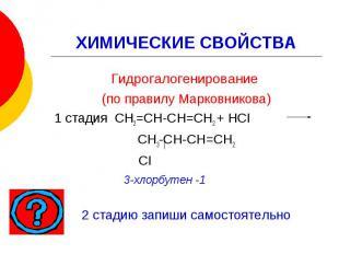 ХИМИЧЕСКИЕ СВОЙСТВАГидрогалогенирование (по правилу Марковникова) 1 стадия СН2=С