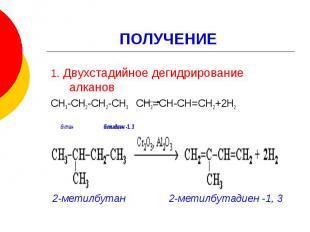 ПОЛУЧЕНИЕ 1. Двухстадийное дегидрирование алканов СН3-СН2-СН2-СН3 СН2=СН-СН=СН2+