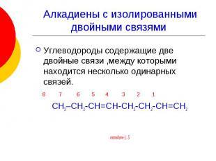 Алкадиены с изолированными двойными связямиУглеводороды содержащие две двойные с