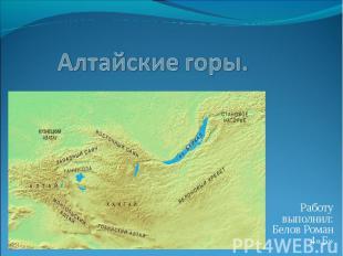 Алтайские горы Работу выполнил: Белов Роман 4»Б»