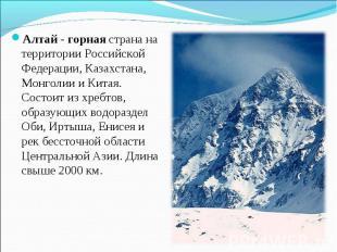 Алтай - горная страна на территории Российской Федерации, Казахстана, Монголии и