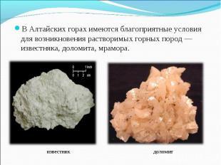 В Алтайских горах имеются благоприятные условия для возникновения растворимых го