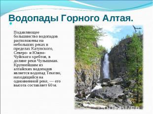 Водопады Горного Алтая. Подавляющее большинство водопадов расположены на небольш