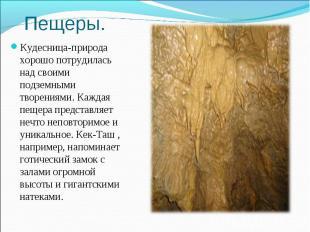 Пещеры. Кудесница-природа хорошо потрудилась над своими подземными творениями. К