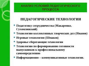 АНАЛИЗ УСЛОВИЙ ПЕДАГОГИЧЕСКОГО ПРОЦЕССАПЕДАГОГИЧЕСКИЕ ТЕХНОЛОГИИ Педагогику сотр